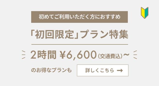 初回限定スペシャル